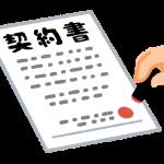 入居までの流れ-ご入居の契約